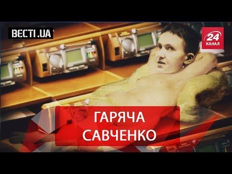 Вєсті.UA. Савченко підвищує градус