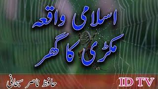 Video Makri ka jala story in urdu by hafiz nasir subhani 2017 download MP3, 3GP, MP4, WEBM, AVI, FLV April 2018