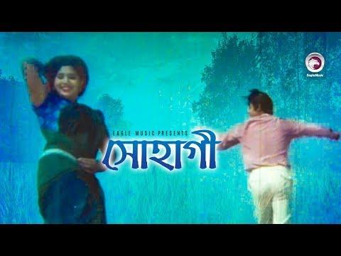 Sohagi | সোহাগী | Bangla Movie Song | Wasim | Anju Ghosh | Mina Barua | Khurshid Alam