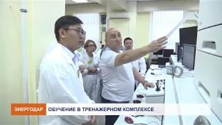 Началось обучение персонала в УТЦ-Г. Планы и перспективы