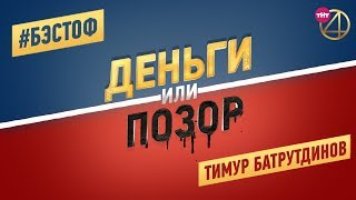 #БЭСТОФ. Деньги или Позор. Тимур Батрутдинов.