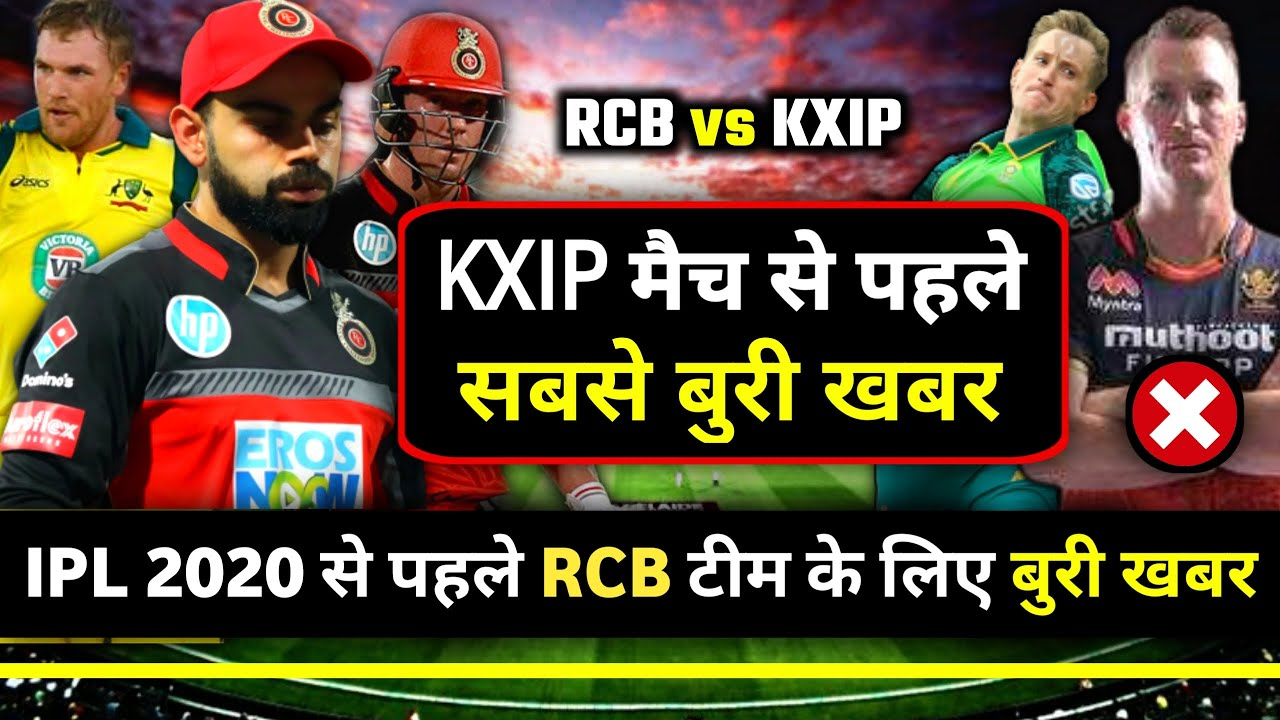 IPL 2020 - Biggest Bad News for Team RCB before RCB vs KXIP Match | Royal Challengers Bangalore