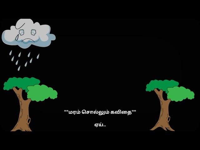 ???? ???????? ????? _ tree kavidhai
