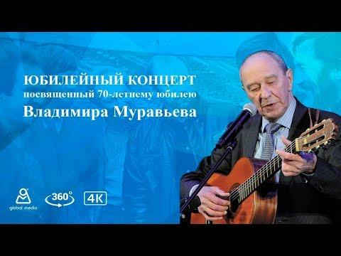 ЮБИЛЕЙНЫЙ КОНЦЕРТ посвященный 70-летнему юбилею Владимира Муравьева