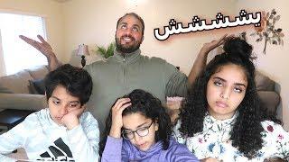 تحدي الابناء يوافقون على طلبات ابوهم - انتقاااام