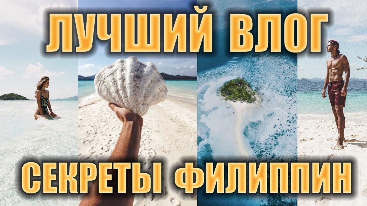 2 НЕДЕЛИ на ФИЛИППИНАХ, ПАЛАВАН И КОРОН. ЛУЧШИЙ ВЛОГ