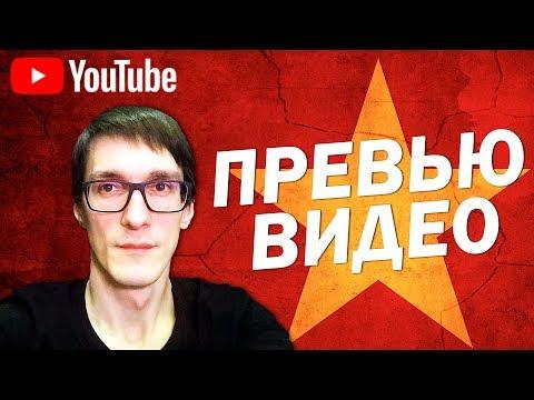 Кликабельный значок для видео | Как сделать превью для видео в Photoshop