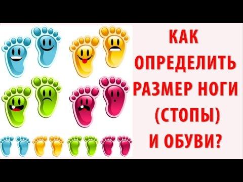 Как растет нога у ребенка в сантиметрах