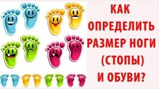 видео Размеры детской обуви в сантиметрах: таблица