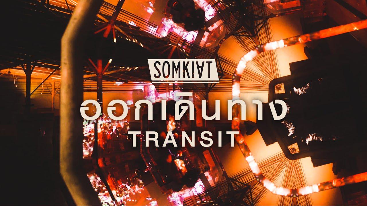 SOMKIAT - ออกเดินทาง | TRANSIT (Official MV)