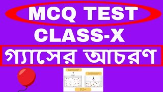 MCQ TEST, MCQ TEST OF BEHAVIOUR OF GAS , MCQ TEST FOR CLASS 10, MCQ 2020