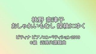 枝野 奈津子:おしゃれいもむし 探検にゆく 【ピティナ・ピアノコンペテ...