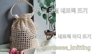 브라쎄 핸드메이드 코바늘 가방 프릴네트백 만들기 1탄