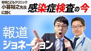 報道ジョネーション2020.06.01 ゲスト:小暮裕之(小児科医)