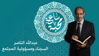عبدالله الناصر - السجناء ومسؤولية المجتمع