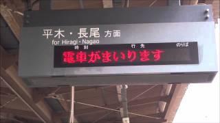 ことでん唯一の高架駅、水田駅のLED発車標(電光掲示板)と接近放送