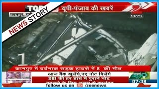 UP - Punjab Top 10 | 8 died in road accident in Kanpur