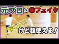 【ドリブル中のシュートフェイク】かなりオススメのフェイクを徹底解説! バスケ練習方法!