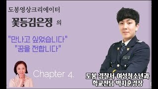 도봉경찰서 여성청소년과 학교전담 박지훈경장 | 꽃등김은…