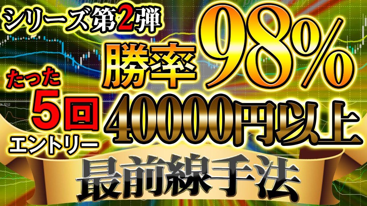 【1分取引】5回エントリーで4万手にする「稼ぐに」近道な勝率98%手法を大公開!!【投資】【バイナリーオプション】