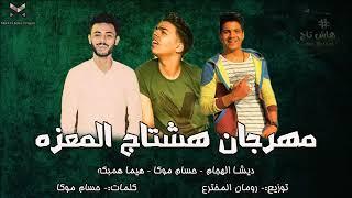المهرجان اللي الناس بدور علية|مهرجان هشتاج المعزة|مهرجانات 2018