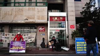 노승혁 - 시대 (정윤경 cover) @콜트콜텍 중식선전전