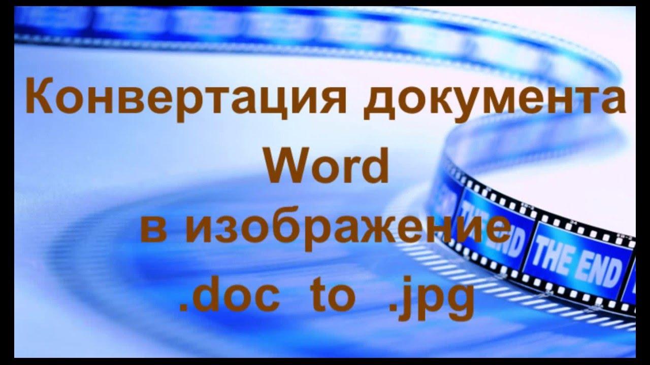 Конвертация документа Word в изображение (.doc в .jpg ...