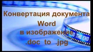 Конвертация документа Word в изображение (.doc в .jpg)
