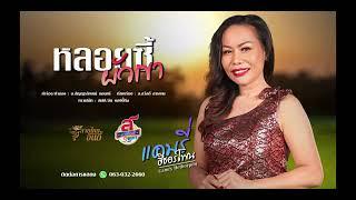 Warlie Satjawarit  i Thailand under Coronaen