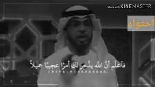 لا تحزن 😪 كلمات تقشعر ❤لها الابدان // وسيم يوسف