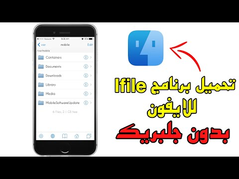 Apps4iphone Ifile