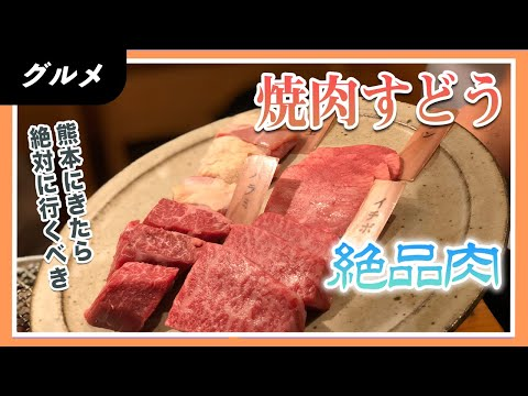 【熊本グルメ】熊本で1番おすすめの焼肉すどうを食べて髪を綺麗にしよう!