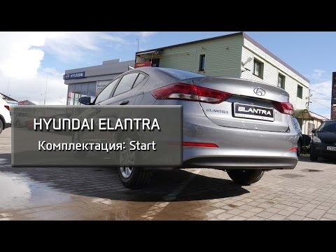 Новая Hyundai Elantra комплектация Start