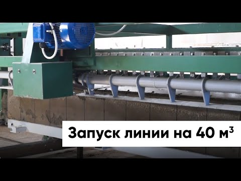 Газобетон. Работа конвейерной линии РТМ-40КА компании Рустехмаш