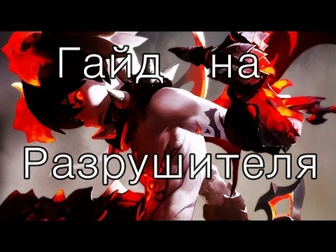 Гайд на разрушителя(Dark Avenger)