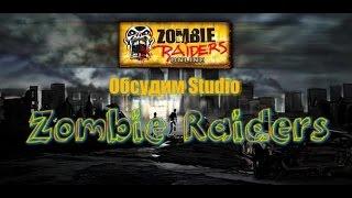 Лучшая online игра на выживание Zombie Raiders на android #2