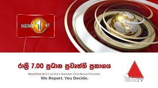 News 1st: Prime Time Sinhala News - 7 PM | (08-10-2020) Thumbnail