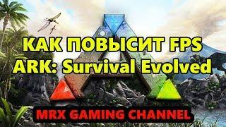 aRK: Survival Evolved/Тормозит игра, плохая графика?-Повышаем FPS