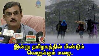 இன்று தமிழகத்தில் மீண்டும் வெளுக்கும் மழை | Vanilai Arikkai | Britain Tamil Broadcasting | வானிலை
