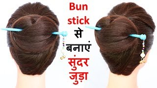 easy juda hairstyle using bun stick for summer || cute hairstyles || chinese bun hairstyle  || bun