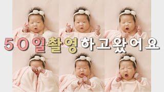 [육아육묘] 50일 촬영하는 날 ! (feat. 청담 …