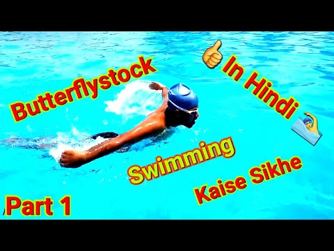 How To Learn Butterfly Stock  Swimming In Hindi ( Part 29)🏊♂️