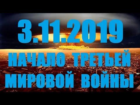 3.11.2019 начнётся третья
