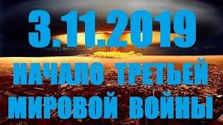 3.11.2019 начнётся третья мировая война