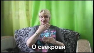 Моя история № 14 Кто бежит По Скайпу Свекровь Фото