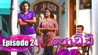 Poddi - පොඩ්ඩි | Episode 24 | 20 - 08 - 2019 | Siyatha TV Thumbnail