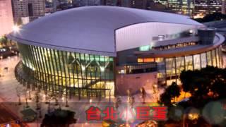 台灣大巨蛋歷史-從第一個大巨蛋桃園大巨蛋到即將誕生的台北大巨蛋 thumbnail