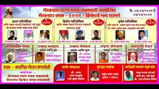 BHAIRAVNATH CHASHAK 2019 / JAVALWADI ( GHANSOLI )  /  DAY - 01