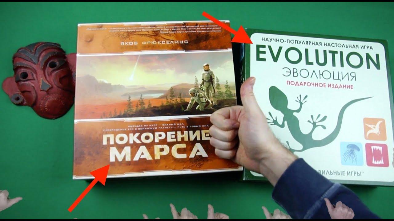 Эволюция и Покорение Марса - мои любимые научные игры