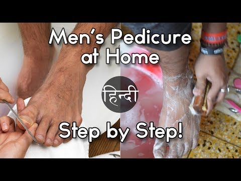Men's Pedicure at Home Step by Step in Hindi | Mens Foot Care | Home Pedicure